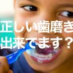 虫歯にならない正しい歯の磨き方