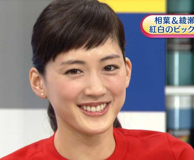 綾瀬はるか 笑顔
