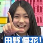 AKB48の田野優花さんの前歯や歯並び