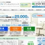 アイデンタルクリニックの基本情報とクチコミ評判(新宿・神田・横浜)