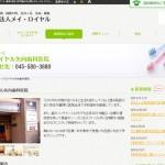 メイロイヤル矢向歯科医院の基本情報&クチコミ情報(横浜市鶴見)