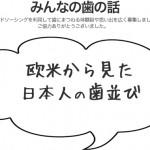 欧米人から見た日本人の歯並びの悪さ
