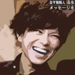 加藤シゲアキさんの前歯や歯並び