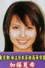 加藤夏希 学生時代の写真