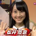 松井玲奈さんの前歯の写真(ガミースマイル)