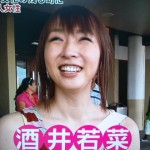 酒井若菜さんの前歯の画像(差し歯)