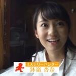 鉢嶺杏奈さんの前歯の画像(歯列矯正?)