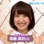 衛藤美彩さんの前歯や歯並び(ガミーフェイス)