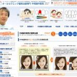 中城歯科医院(横浜市鶴見)