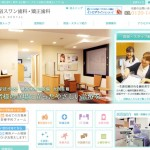 医療法人スワン会(新宿・名古屋)