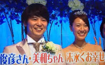 浅尾美和 結婚式