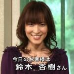 鈴木杏樹さんの前歯の画像