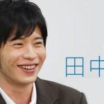 田中圭さんの前歯や歯並びを批評