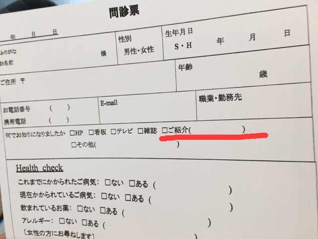 表参道デンタルクリニック 問診票