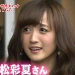 小松彩夏さんの前歯や歯並び(審美治療済み)