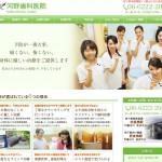河野歯科医院(大阪)