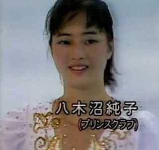 八木沼純子 フィギアスケート選手