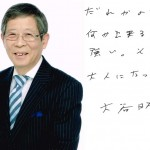 大谷昭宏さんの前歯や歯並び(変色)