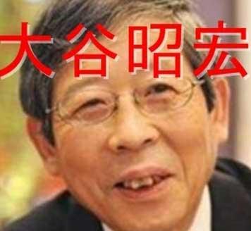 大谷昭宏 歯
