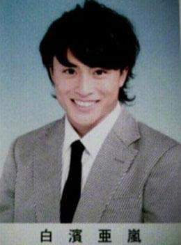 白濱亜嵐 学生時代の写真