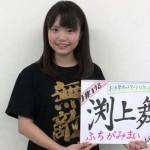渕上舞さん(HKT48)の前歯や歯並び(舌側転位)