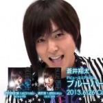 蒼井翔太さんの前歯や歯並び