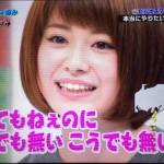 中島愛里さんの前歯や歯並び