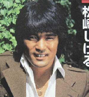 松崎しげる 若い頃の写真