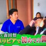 【衝撃の結末】スパローズ森田が南米ボリビアで前歯治療してもらった結果ww