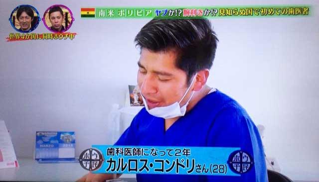 カルロス・コンドリ歯科医師