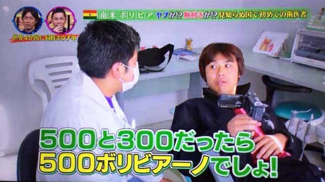 森田 ボリビア 歯科治療