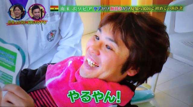 スパローズ森田 前歯治療