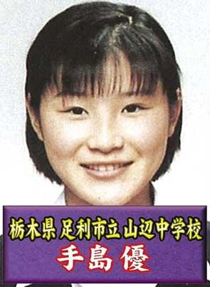 手島優 中学時代の写真