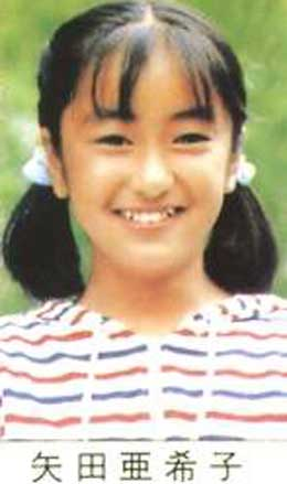 矢田亜希子 小学生時代の写真
