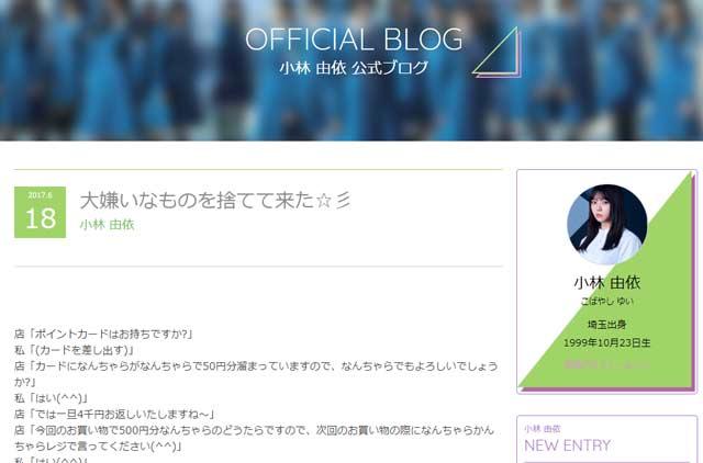 小林由依 ブログ