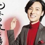 山内惠介さんの前歯や歯並びを批評