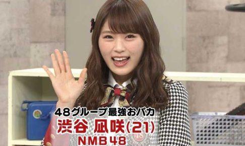 渋谷凪咲 AKB NMB