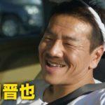 上田晋也さんの前歯や歯並びを批評