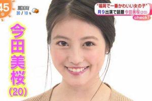 今田美桜 かわいい
