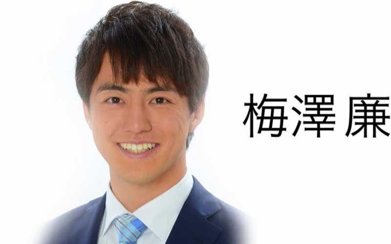 梅澤廉アナウンサー 日本テレビ