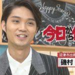 磯村勇斗さんの前歯や歯並びを評論(ビーバー歯)