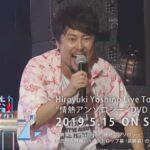 【声優】吉野裕行さんの前歯や歯並びを批評