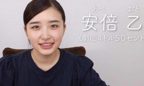 安倍乙 劇団4ドル50セント