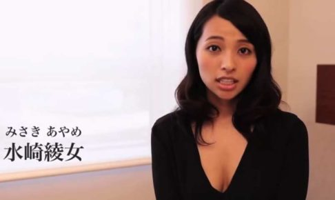 水崎綾女 女優