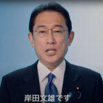 岸田文雄 総理大臣